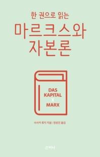 마르크스와 자본론(한 권으로 읽는)