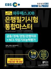 은행필기시험 통합마스터(2020 하반기 대비)(EBS 와우패스 JOB)
