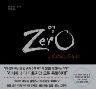 영(Zero)(숫자 그림책 시리즈 2)(양장본 HardCover)