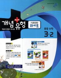 중등 수학 3-2(기초탄탄 라이트)(2014)(개념 플러스 유형)