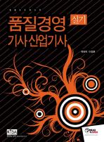 품질경영 기사산업기사 실기(2011)(개정판)