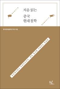 처음 읽는 중국 현대철학
