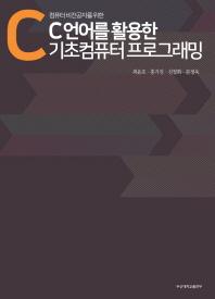 C언어를 활용한 기초컴퓨터 프로그래밍(컴퓨터 비전공자를 위한)