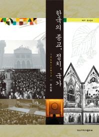 한국의 종교 정치 국가 1945-2012(한신종교문화 11)
