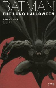 배트맨 롱 할로윈. 1(세미콜론 그래픽 노블)