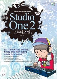 스튜디오 원(Studio One) 2(CD1장포함)