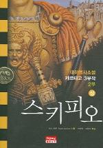 스키피오 (상) (카르타고 3부작)