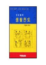 생활전도와 안방전도(4판)