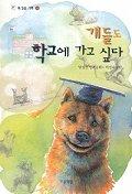 개들도 학교에 가고 싶다(책읽는 가족33)