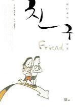 친구(내 인생의 보물)