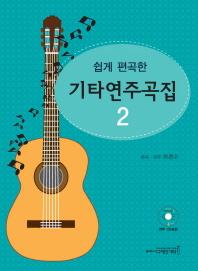 기타연주곡집. 2(쉽게 편곡한)(CD1장포함)