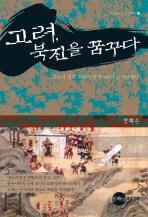 고려 북진을 꿈꾸다 /새책수준   ☞ 서고위치:KN 3