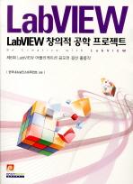 LABVIEW 창의적 공학 프로젝트