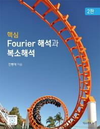 핵심 Fourier 해석과 복소해석(2판)(CD1장포함)