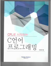 C언어 프로그래밍(CFL로 시작하는)