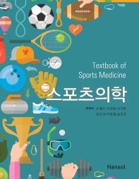 스포츠 의학