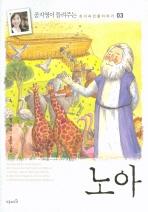 노아(공지영이 들려주는 성서 속 인물 이야기 03)