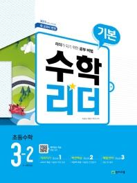 초등 수학 3-2(2020)(기본 수학리더)