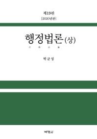행정법론(상)(2020)(개정판 19판)(양장본 HardCover)