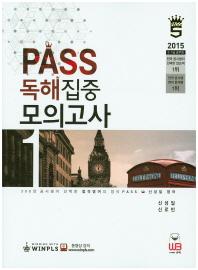 독해집중 모의고사(2015)(Pass)