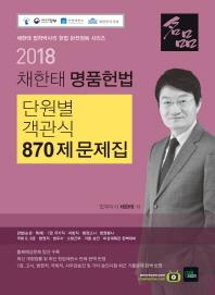 채한태 명품헌법 단원별 객관식 870제 문제집(2018)