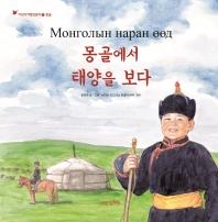 몽골에서 태양을 보다(어린이여행인문학 17)(양장본 HardCover)