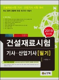 건설재료시험 기사 산업기사 필기(2019)(최신판)