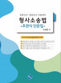 형사소송법 주관식 단문집(2017)