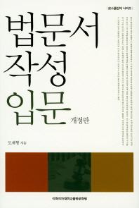법문서 작성 입문(개정판)(로스쿨강의 시리즈)