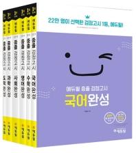 중졸 검정고시 과목완성 세트(2019)(에듀윌)(전6권)