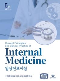 임상진료지침(5판)