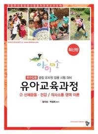유아교육과정. 2: 신체운동 건강/ 의사소통 영역 이론(최신판)