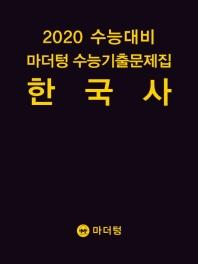 고등 한국사 수능기출문제집(2019)(마더텅)