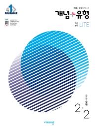 중등 수학 2-2 (라이트)(개념+유형)(2021)