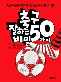 축구 잘하는 50가지 비밀(양장본 HardCover)