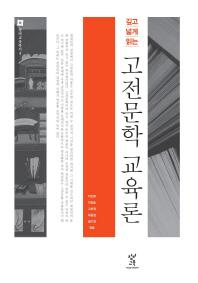 고전문학 교육론(깊고 넓게 읽는)(창비교육총서 3)