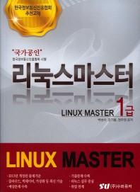 리눅스 마스터 1급(국가공인)