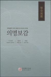 의명보감 세트(양장본 HardCover)(전5권)