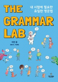 그래머랩(The Grammar Lab)