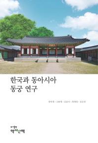 한국과 동아시아 동궁 연구