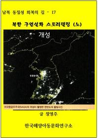 북한 구연설화 스토리텔링(노) 개성