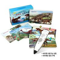 [한국가우스] 세이펜과 함께하는 말하는 공룡카드 (120종) - (세이펜사용가능/세이펜 별매)