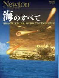 [해외]海のすべて 海誕生の謎,海流と氣象,海洋資源,そして深海の世界まで