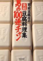 [해외]男前豆腐店の實錄豆腐料理集 男の100連チャン