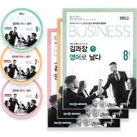 김과장 비지니스 영어로 날다+방송CD(6.7.8월)(2017)(EBS FM 라디오)(CD3장포함)(전3권)