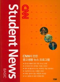 CNN Student News Basic(CD1장포함)