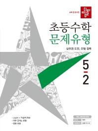 초등 수학 5-2 문제유형(2021)(디딤돌)