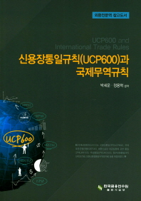 신용장통일규칙(UCP600)과 국제무역규칙(3판)