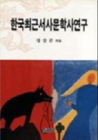 한국최근 서사문학사연구