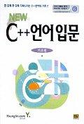 NEW C++ 언어 입문(기초편)